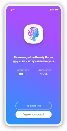 screen beauty room