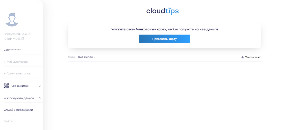 screen cloudtips id